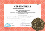 "Сертификат ""Сummins"""