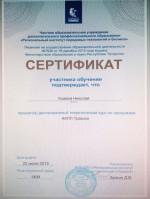 Сертификат об обучении